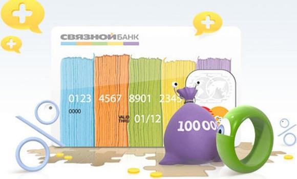 oformit-kreditnuyu-kartu-svyaznoy