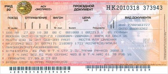 zd-bilet
