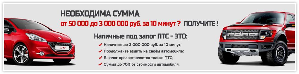 Кредит под залог ПТС в- znatokdenegru
