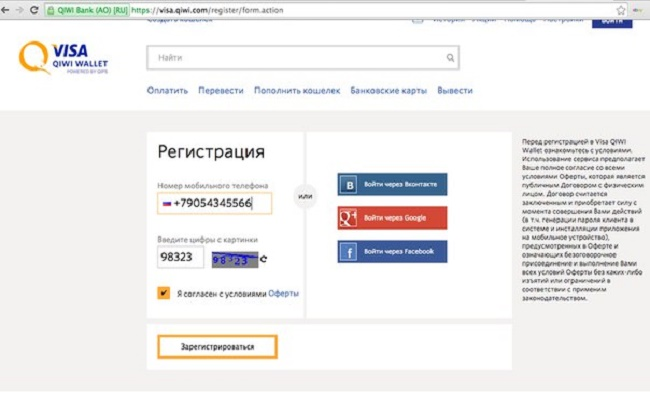 perevod-deneg-s-vebmani-na-kivi-1