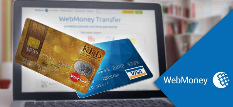 как вывести деньги на карту с вебмани