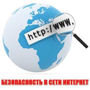 13 правил безопасной работы в Интернете