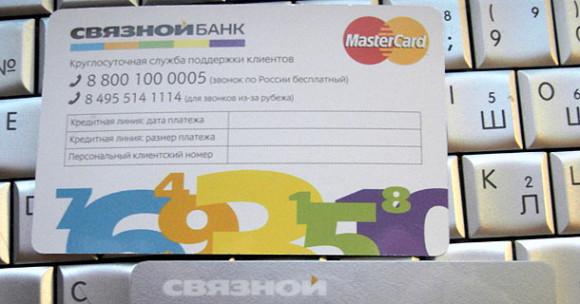 svyaznoy-bank-kreditnaya-karta