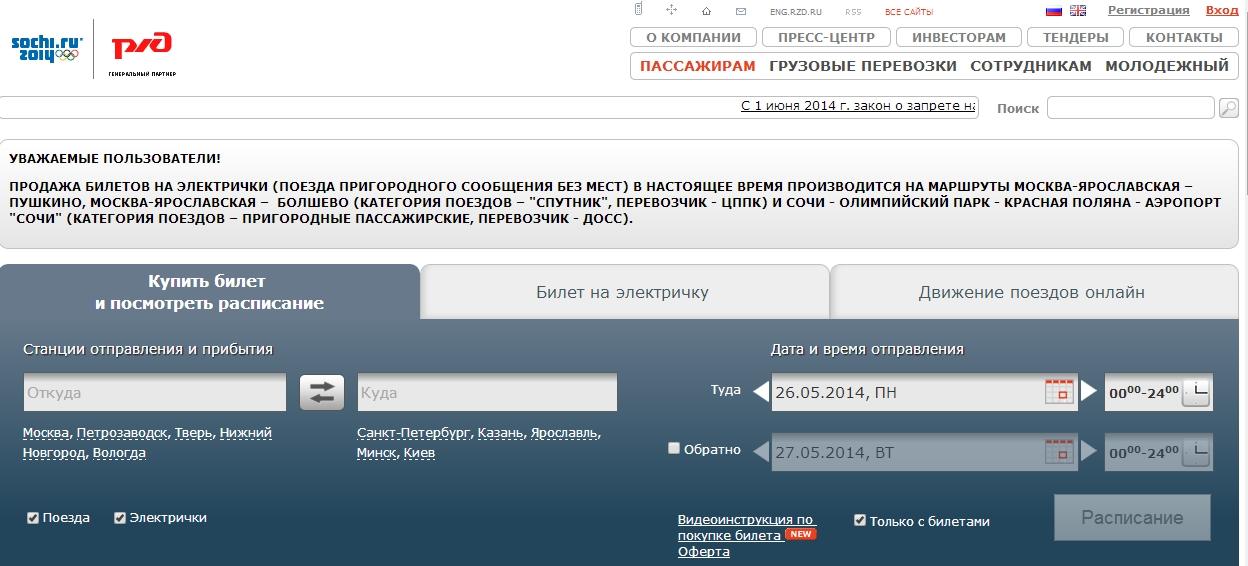 Яндекс жд билеты официальный сайт ржд купить билет