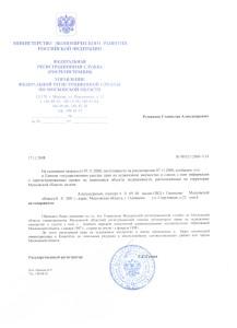 vipiska_iz_egrp