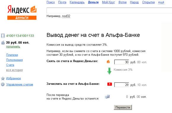 yandeks-dengi-na-russkom-yazike