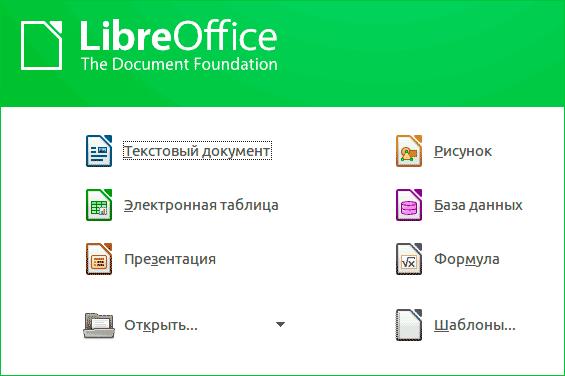 как установить либра офис на андроид