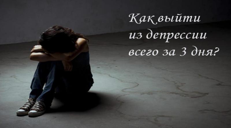 быстро выйти из депрессии
